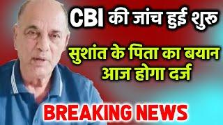 Breaking News: CBI Legi Sushant Ke Pita Ka Bayan Aur Sath Hi Sath Behanon Ka Bhi Hoga Bayan Darz
