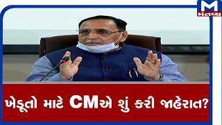 ખેડૂતો માટે CMએ શું કરી જાહેરાત? | CM | Farmer | Mantavyanews |