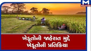 CM રૂપાણીની ખેડૂતોની જાહેરાત મુદ્દે ખેડૂતોની પ્રતિક્રિયા | Farmer | Mantavyanews |