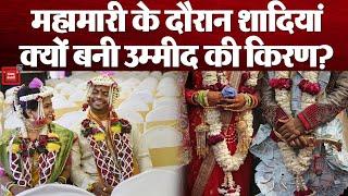 कोरोनावायरस महामारी के बीच हो रहीं Weddings, जानिए क्यों हैं कई लोगों के लिए उम्मीद की किरण?