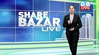 पहले कारोबारी दिन बढ़त पर खुला Share Bazar | सेंसेक्स और निफ्टी में दिखा उछाल |#DBLIVE
