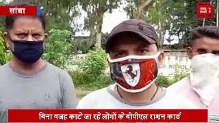 बिना वजह काटे जा रहे बीपीएल राशन कार्ड... लोगों में भारी रोष