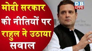 मोदी सरकार की नीतियों पर राहुल ने उठाया सवाल | वापस हो ईआईए 2020 ड्राफ्ट- Rahul Gandhi |#DBLIVE