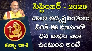 Kanya Rasi September 1st - 30th 2020 | Rasi Phalalu Telugu | Astrologer Nanaji Patnaik | Virgo