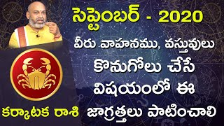 Karkataka Rasi September 1st - 30th 2020 | Rasi Phalalu Telugu | Astrologer Nanaji Patnaik | Cancer
