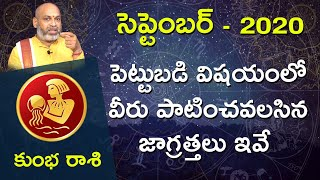 Kumba Rasi September 1st - 30th 2020 | Rasi Phalalu Telugu | Astrologer Nanaji Patnaik | Aquarius