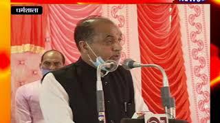 Dharamshala : मुख्यमंत्री ने जयसिंहपुर के लिए विकासात्मक परियोजनाएं की समर्पित ! ANV NEWS HIMACHAL !