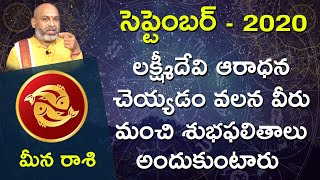 Meena Rasi September 1st - 30th 2020 | Rasi Phalalu Telugu | Astrologer Nanaji Patnaik | Pisces