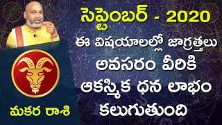 Makara Rasi September 1st - 30th 2020   Rasi Phalalu Telugu   Astrologer Nanaji Patnaik   Capricorn