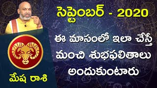 Mesha Rasi September 1st - 30th 2020 | Rasi Phalalu Telugu | Astrologer Nanaji Patnaik | Aries