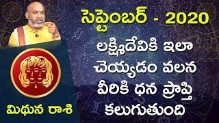 Mithuna Rasi September 1st - 30th 2020   Rasi Phalalu Telugu   Astrologer Nanaji Patnaik   Gemini