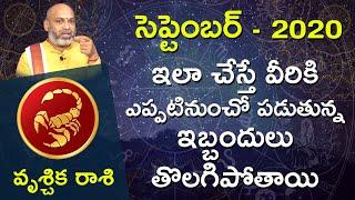 Vruschika Rasi September 1st - 30th 2020 | Rasi Phalalu Telugu | Astrologer Nanaji Patnaik | Scorpio
