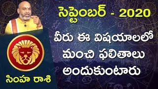 Simha Rasi September 1st - 30th 2020 | Rasi Phalalu Telugu | Astrologer Nanaji Patnaik | Leo