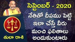 Tula Rasi September 1st - 30th 2020 | Rasi Phalalu Telugu | Astrologer Nanaji Patnaik | Libra