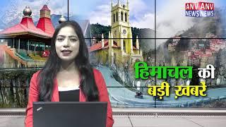 हिमाचल प्रदेश की बड़ी खबरें ! ANV NEWS HIMACHAL PRADESH !