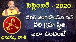 Dhanusu Rasi September 1st-30th 2020 | Rasi Phalalu Telugu | Astrologer Nanaji Patnaik | Sagittarius