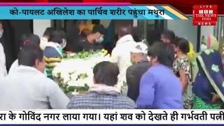 Kerala Plane Crash // Co-Pilot Akhilesh को नम आंखों से दी अंतिम विदाई