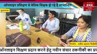 Uttar Pradesh News // ऑनलाइन प्रशिक्षण से बेसिक शिक्षक हो रहे हैं लाभान्वित