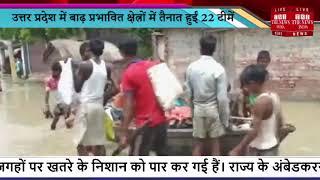 Uttar Pradesh में बाढ़ प्रभावित क्षेत्रों में तैनात हुईं 22 टीमें, हेल्पलाइन नंबर जारी