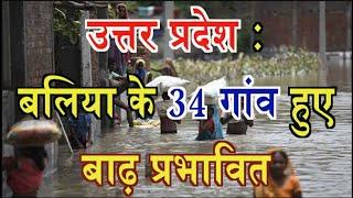 उत्तर प्रदेश : बलिया के 34 गांव हुए बाढ़ प्रभावित