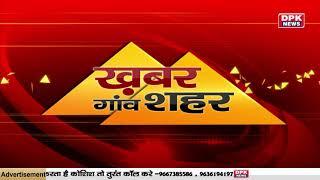 DPK NEWS    खबर गाँव शहर    देखिये आज की ताजा खबरे    10.08.2020