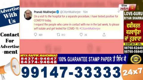 Breaking : Ex President Pranab Mukherjee की Corona Positive,Tweet कर दी जानकारी