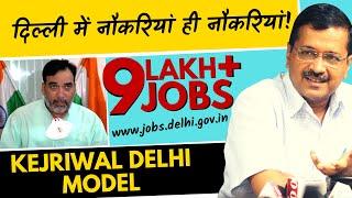 Arvind Kejriwal सरकार के Rozgar Bazar में हैं 9 Lakh+ Jobs | Delhi Model | Gopal Rai