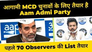 आगामी MCD चुनावों के लिए तैयार है Aam Admi Party | पहले 70 Observers की List तैयार
