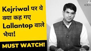 Lallantop वाले भैया ने Arvind Kejriwal के Delhi Model को लेकर यह क्या कह दिया | BJP Exposed