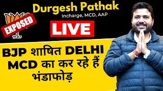 LIVE EXPOSE | Senior AAP leader Durgesh Pathak unveiling a major corruption in the BJP-ruled MCD