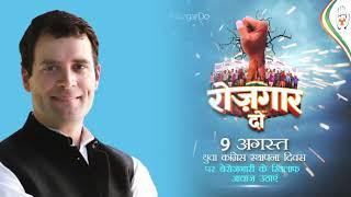 वादा था 2 करोड़ रोजगार देने का लेकिन मोदी जी ने 14 करोड़ लोगों को बेरोजगार कर दिया: राहुल गांधी