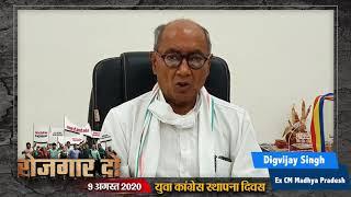 मोदी जी ने रोजगार देने के बजाय नोटबंदी और जीएसटी से लोगों को बेरोजगार कर दिया: दिग्विजय सिंह