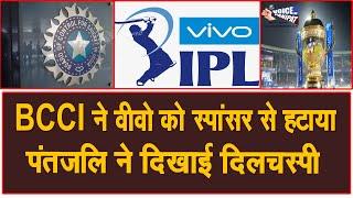 IPL को लेकर बड़ा ऐलान, अब नही दिखेंगे चीनी विज्ञापन, देखिये विशेष
