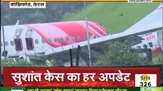 केरल: 190 यात्रियों के लेकर खाई जा गिरा विमान, 18 की मौत