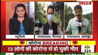 Himachal Pradesh में मौसम को लेकर जारी किया गया ऑरेंज अलर्ट