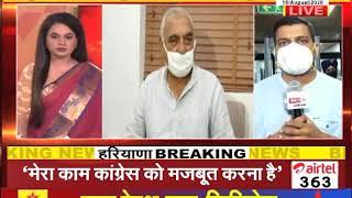 रणजीत सिंह के बयान पर भूपेंद्र सिंह हुड्डा ने किया पलटवार