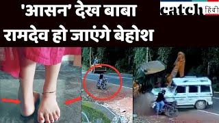 'आसन' देख बाबा रामदेव हो जाएंगे बेहोश | Catch Hindi