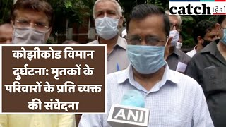 कोझीकोड विमान दुर्घटना: सीएम केरजीवाल ने मृतकों के परिवारों के प्रति व्यक्त की संवेदना | Catch Hindi