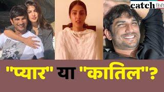 सुशांत का क़ातिल कौन? | Catch Hindi