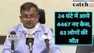 कोरोना वायरस: उत्तर प्रदेश में पिछले 24 घंटे में आये 4467 नए केस, 63 लोगों की मौत | Catch Hindi