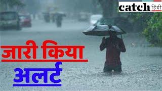 भारी बारिश के लिए जारी किया अलर्ट | Catch Hindi