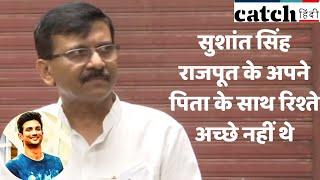 सुशांत सिंह राजपूत के अपने पिता के साथ रिश्ते अच्छे नहीं थे: संजय राउत | Catch Hindi