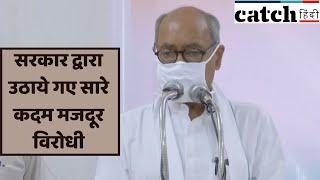 2014 के बाद सरकार द्वारा उठाये गए सारे कदम मजदूर विरोधी- दिग्विजय सिंह | Catch  Hindi
