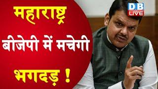 Maharashtra BJP में मचेगी भगदड़ ! NCP के टच में BJP के नेता |#DBLIVE