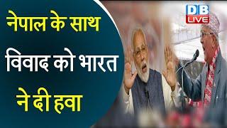 गौतम बुद्ध भारतीय कैसे हुए?- Nepal |Nepal के साथ विवाद को भारत ने दी हवा | India - Nepal latest news