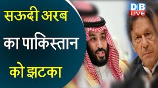 Saudi Arabia का Pakistan को झटका | पाक को उधार तेल की आपूर्ति पर लगाई रोक |#DBLIVE
