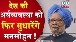 देश की अर्थव्यवस्था को फिर सुधारेंगे Manmohan ! Manmohan Singh ने PM Modi को दिए सुझाव |#DBLIVE