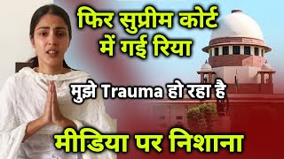 Rhea Chakraborty Ne Supreme Court Me Dali Yachika, Media Trail Ko Lagay Aarop