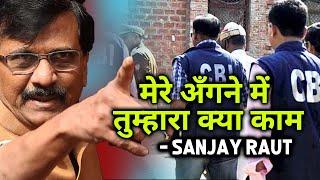 Breaking News: Mere Angne Me Tumhara Kya Kaam, Sanjay Raut Ka Bihar Sarkar Aur CBI Ko Nishana