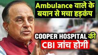 Breaking: Ambulance Wale Ke Bayan Se Aaya Twist, Swamy Ne Kaha Cooper Hospital Ki CBI Janch Ho
